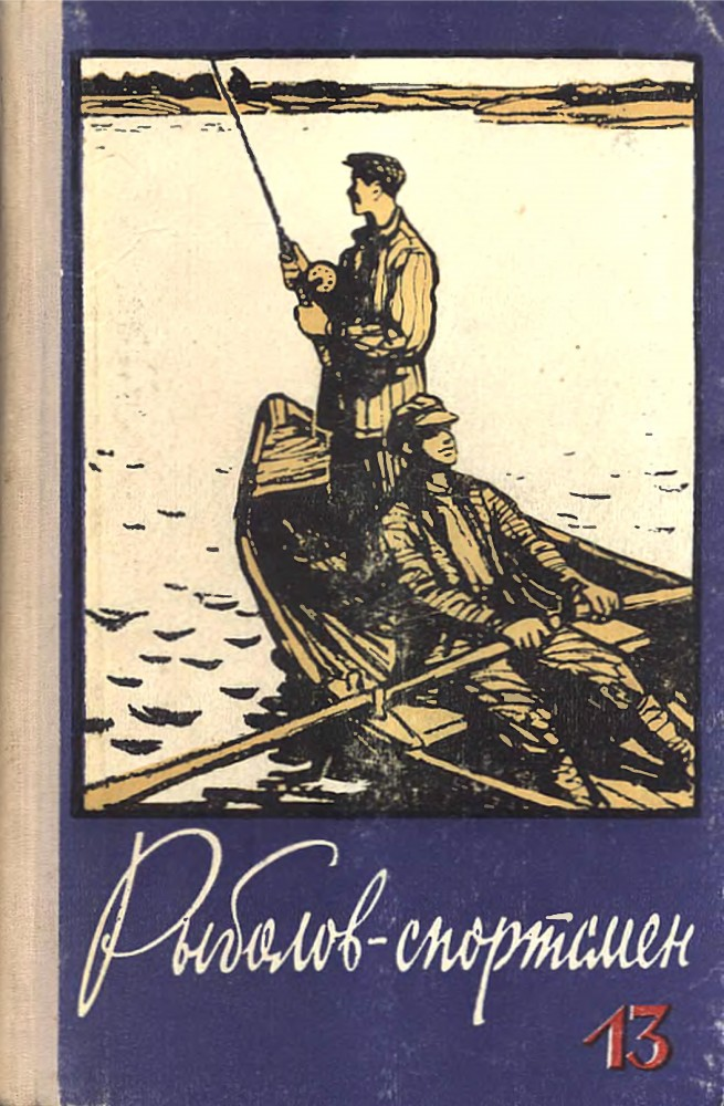 рыболов спортсмен в н новгороде